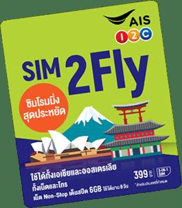 SIM2FLY: 6Go